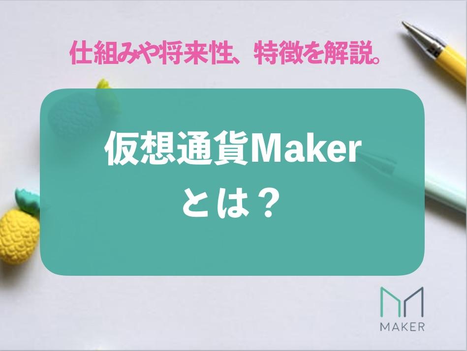 仮想通貨Makerとは?