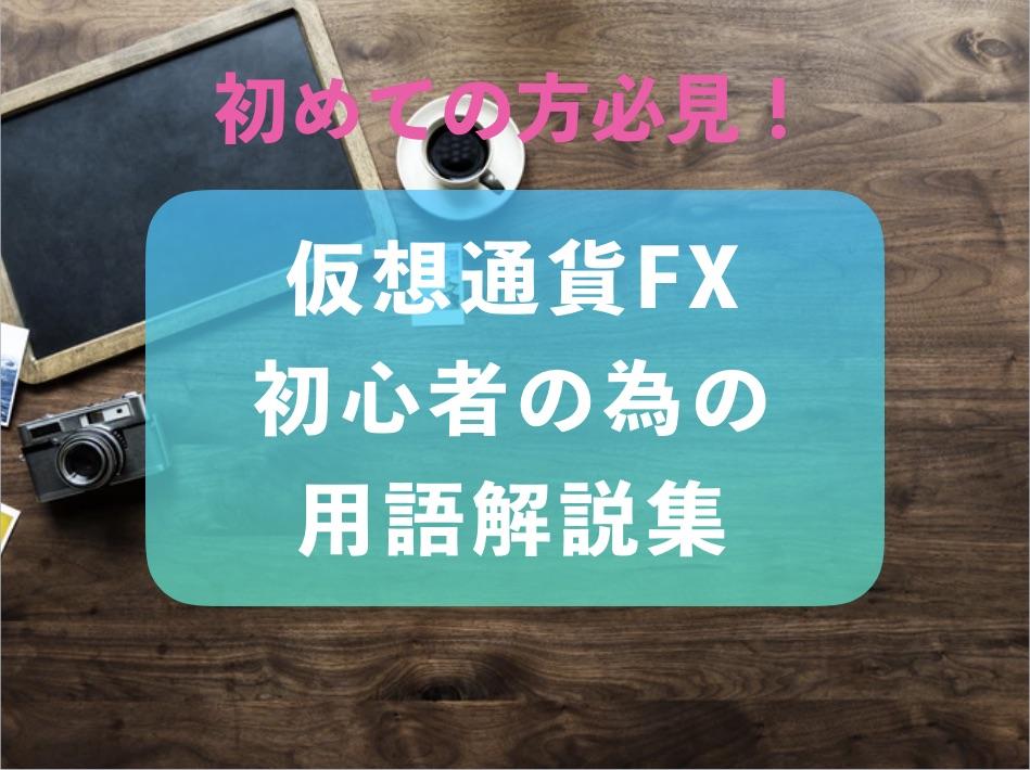 仮想通貨FX 用語解説