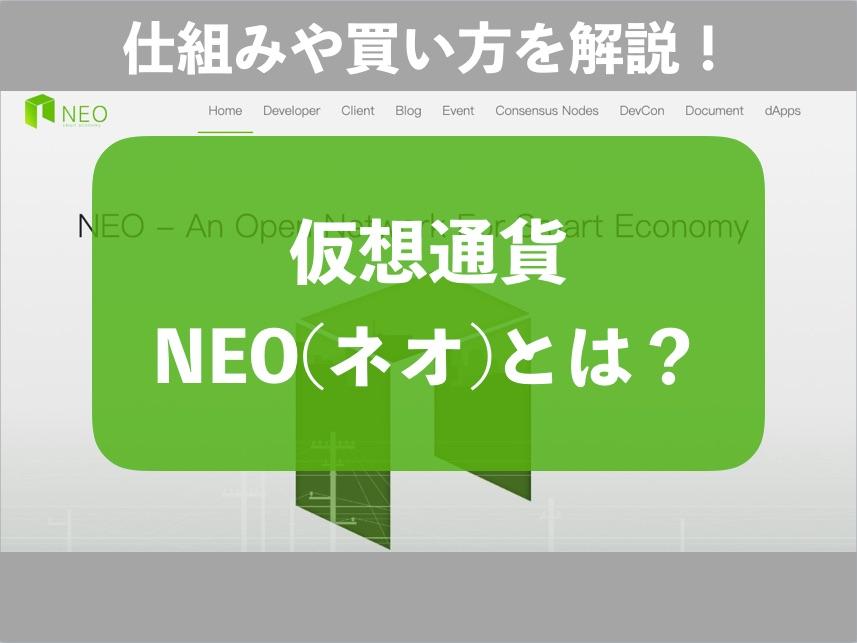 仮想通貨 NEO(ネオ)