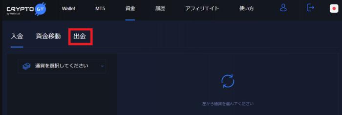クリプトGT_出金