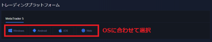 クリプトGT_OS選択