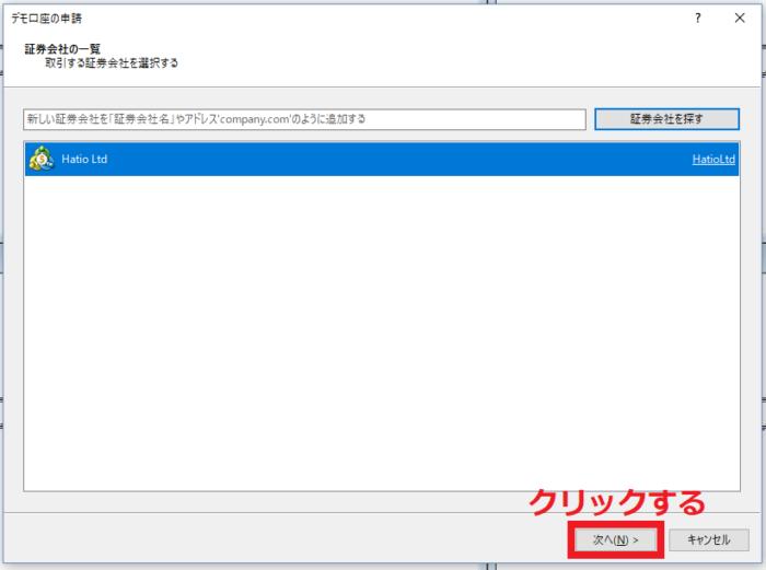 クリプトGT_デモ口座の申請