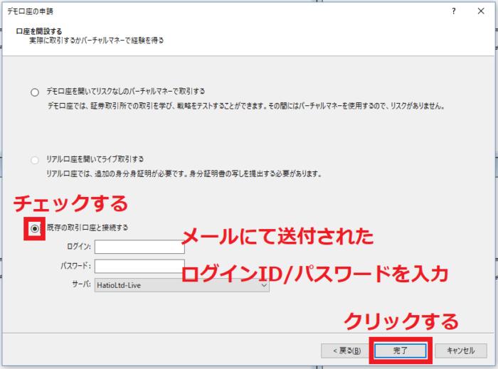 クリプトGT_デモ口座の申請_更新