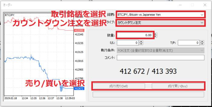 クリプトGT_成行注文