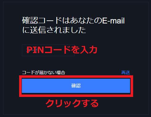 クリプトGT_PINコード