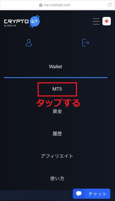 クリプトGT_MT5_アプリ