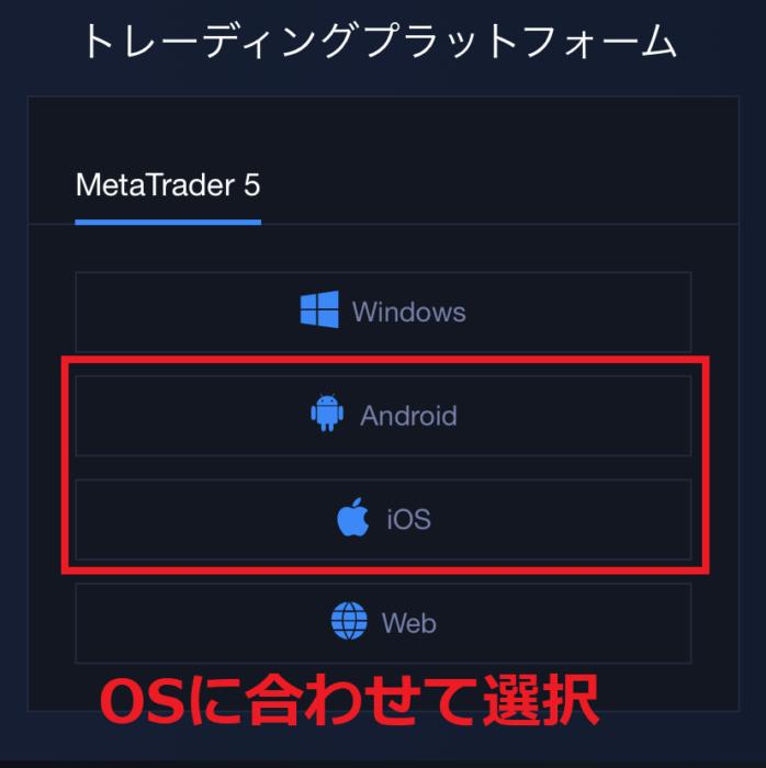 クリプトGT_OS選択_アプリ