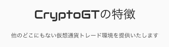 CryptoGTの特徴