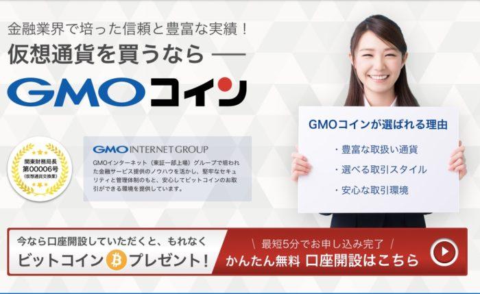 GMOコイン LP
