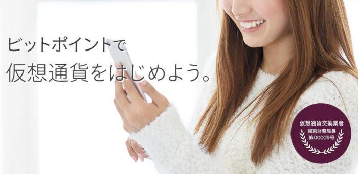 ビットポイント_【BITPoint】