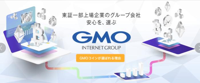 GMOコイングループ