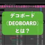 decoboard