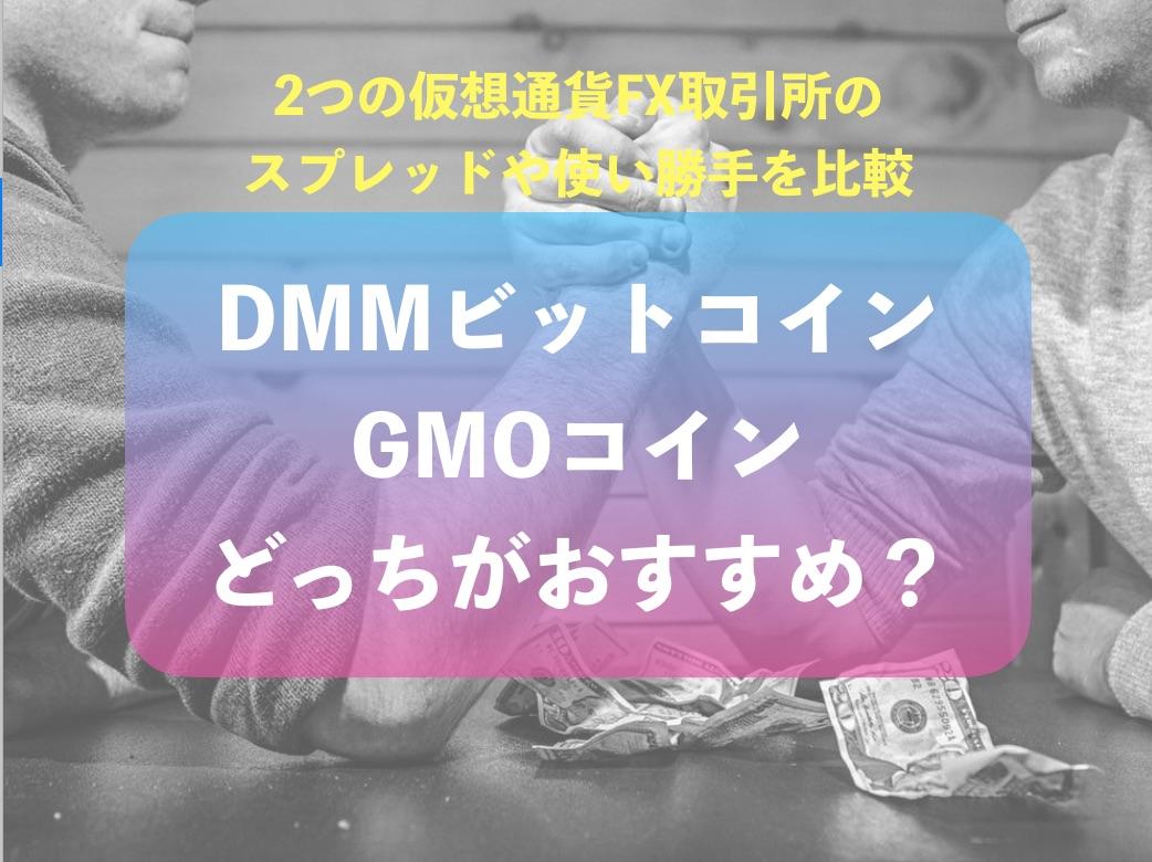 DMMビットコインとGMOコインを徹底比較!