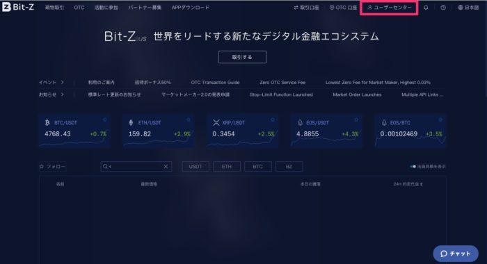 Bit-Z_ユーザーセンター