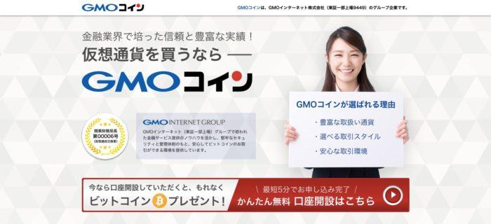 GMOコイン_登録用LP