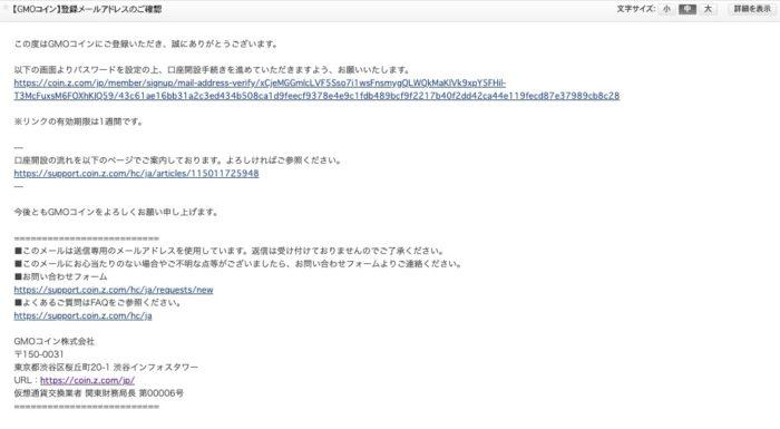 GMOコイン_認証メール