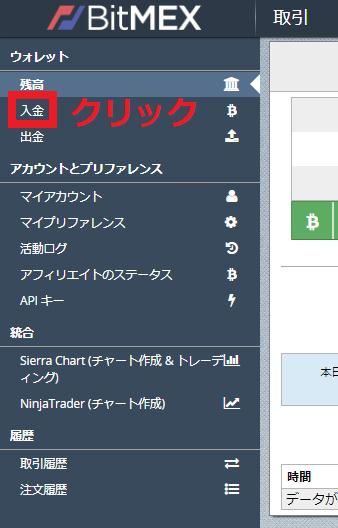 BitMex-入金2