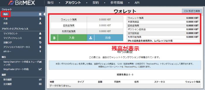 BitMex-残高照会
