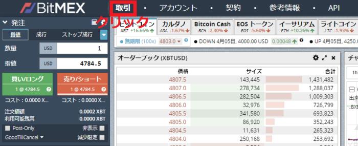 BitMex-取引