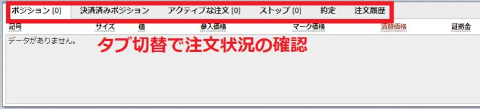 BitMex-注文状況の確認
