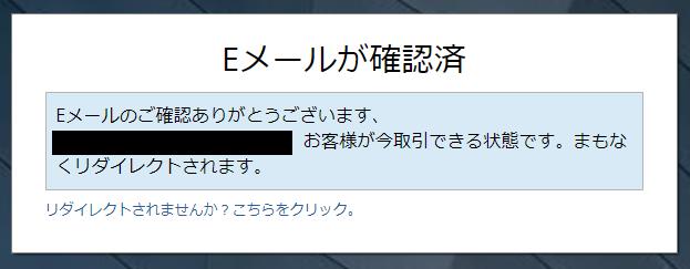 BitMex-Eメールの確認