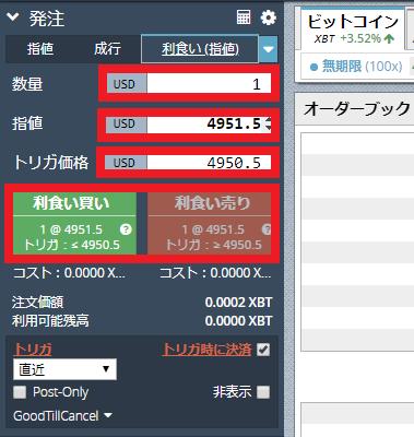BitMex-利食い(指値)_発注画面