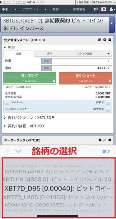 BitMex-スマホ_銘柄の選択