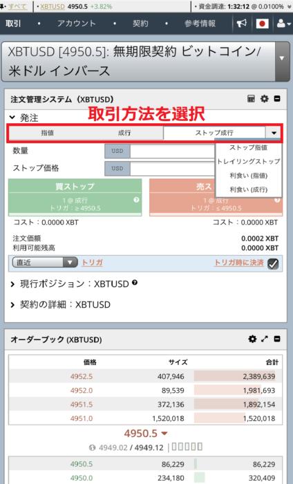 BitMex-取引方法を選択
