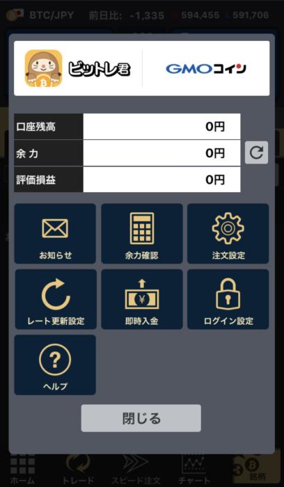 GMOコイン_スマホアプリ