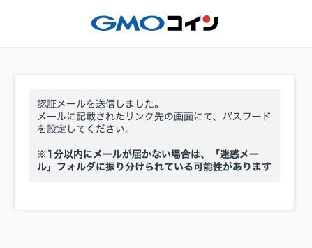 会員登録完了___GMOコイン