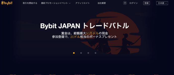 Bybit_トレードバトル