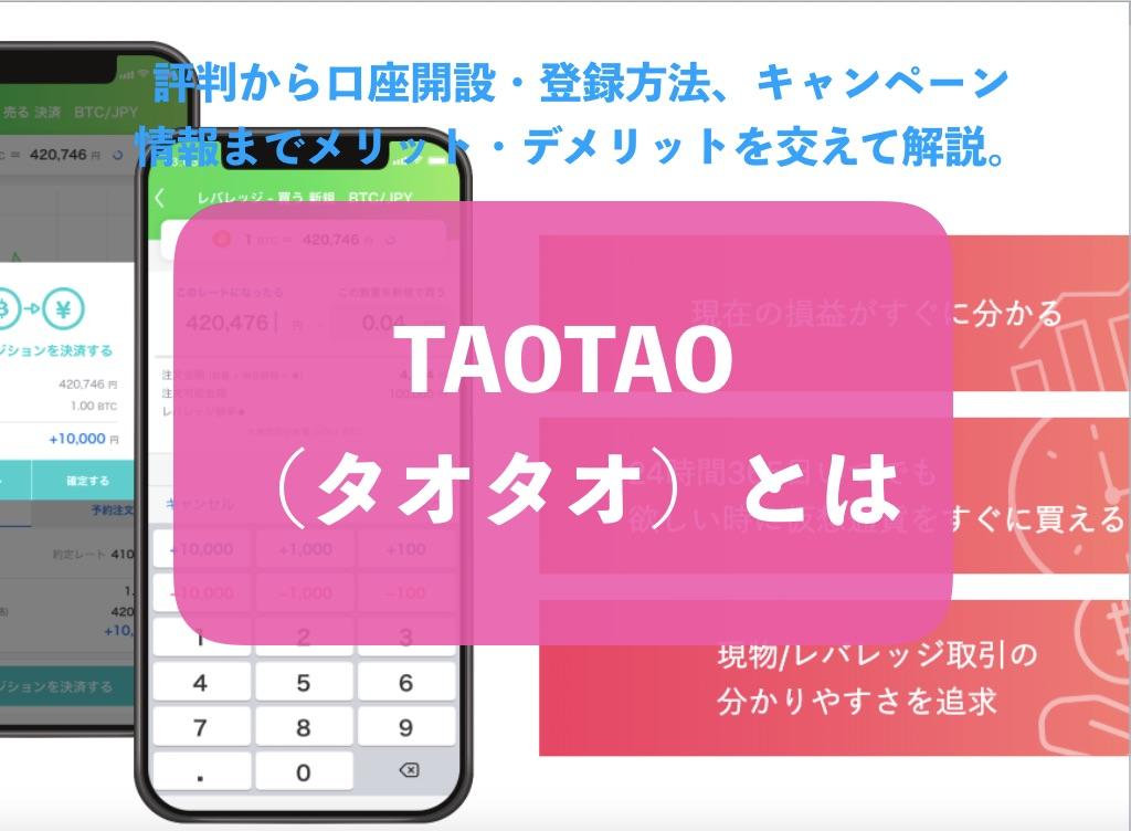 TAOTAOとは?
