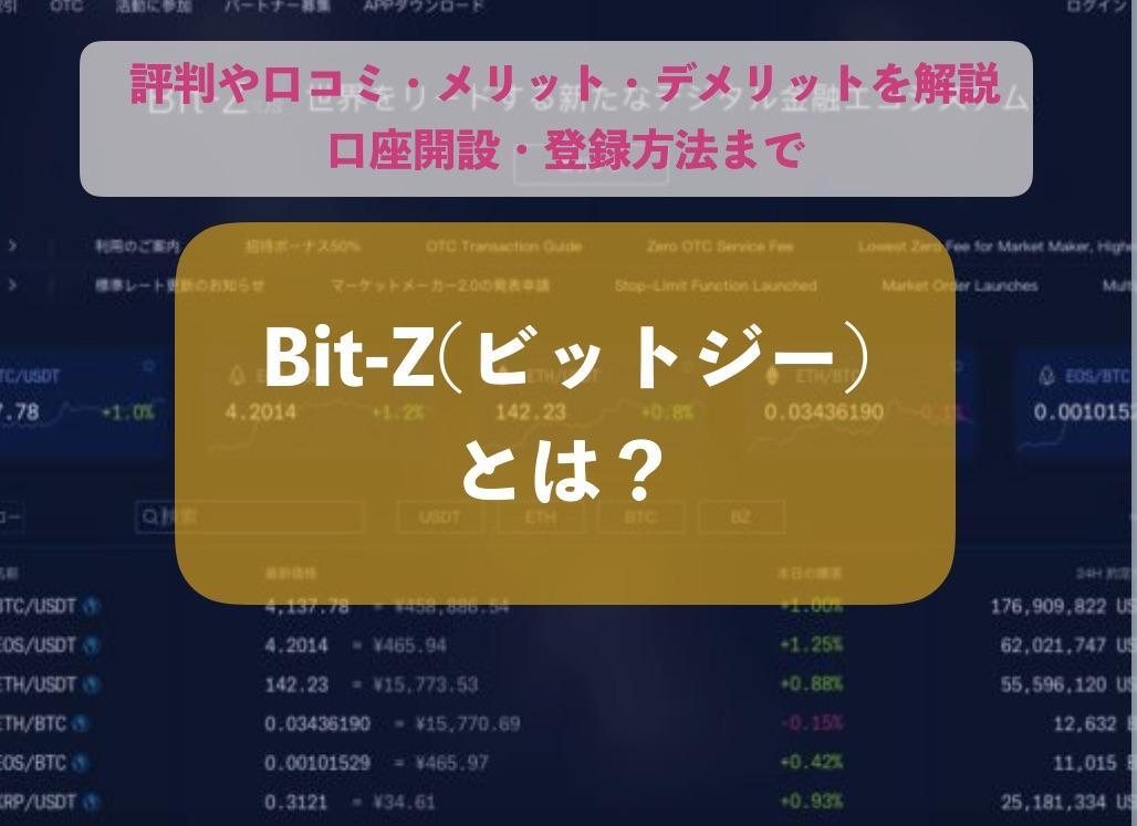 Bit-Zとは?
