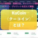 KuCoin(クーコイン)とは?