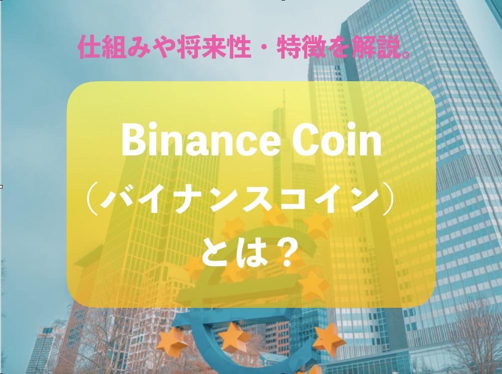 バイナンスコイン
