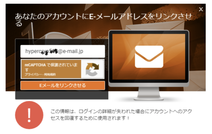 1xBit メールアドレスリンク