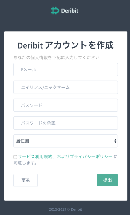 deribit(デリビット)_オプション