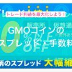 GMOコイン_スプレッドや手数料