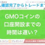 GMOコイン_口座解説