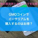 GMOコイン_イーサリアム