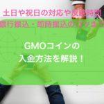 GMOコイン_入金